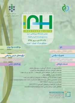 دومین نمایشگاه ایران فارما