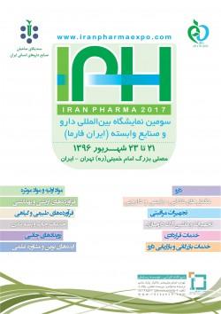 حضور گروه تولیدی و صنعتی آریا فارمد پوشش در سومین نمایشگاه ایران فارما